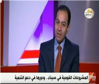 بالفيديو.. أستاذ التمويل والاستثمار: مصر تشهد عبورا جديدا في مجال التنمية