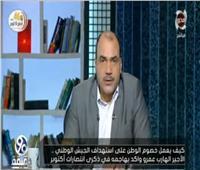 الباز يطالب «التعليم» بمراجعة الكتب الناقلة لحرب أكتوبر: «حديثها جاف»