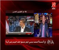 """عمرو أديب لـ""""جماعة الإخوان"""": لما تحبوا تزوروا التاريخ امسحوه الأول"""