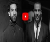 للمرة الثانية.. عمرو دياب ومحمد صلاح في إعلان واحد