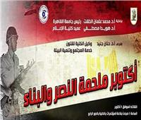 بحضور خبراء عسكريين.. إعلام القاهرة تنظم ندوة تثقيفية عن حرب أكتوبر