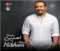 هشام عباس يطرح «إهربي» من ألبومه الجديد