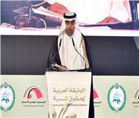 السلمي: «الوثيقة العربية لحقوق المرأة» أول تشريع عرفانا بدور المرأة
