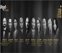ظافر العابدين وصبا مبارك ضمن لجنة تحكيم مسابقة «iRead Awards»