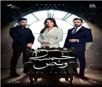 الليلة.. «عرض خمسة ونص» على MBC مصر
