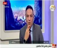 فيديو| متصل يفضح قناة «مكملين» الإخوانية: بتقبضوا من إسرائيل.. وهذا رد المذيع