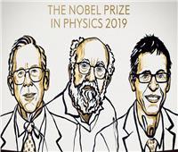 تعرف على سبب منح 3 علماء جائزة «نوبل للفيزياء»