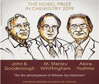 «الملكية السويدية للعلوم» تعلن أسماء الفائزين بجائزة نوبل في الكيمياء