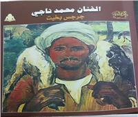 الفنان محمد ناجي في ذاكرة «الفنون» بهيئة الكتاب
