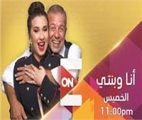 الخميس.. أحمد داود ويسرا اللوزي ضيفا «أنا وبنتي» على ON E