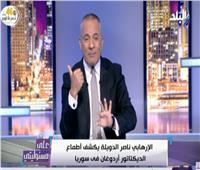 فيديو| أحمد موسى: «أمريكا باعت قوات سوريا الديمقراطية»