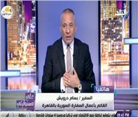 السفير بسام درويش: واثق من انتصار الجيش السوري