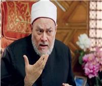 علي جمعة: مشاغل الحياة حجبت عنا الحب.. واختزله الناس في «الجنس»