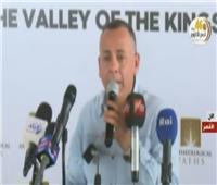 فيديو| وزيري: حفائر منتظمة في وادي الملوك لاكتشاف مقبرة رمسيس الثامن
