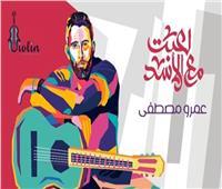 الليلة.. عمرو مصطفى يطرح ألبومه الجديد «لعبت مع الأسد»