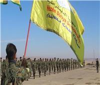 في ذكرى تأسيسها| قوات سوريا الديمقراطية.. حاربت داعش وأصبحت في مرمى تركيا