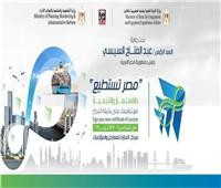 خاص| ننشر تفاصيل جلسات مؤتمر «مصر تستطيع بالاستثمار والتنمية»