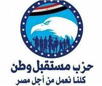 «مستقبل وطن» ينظم فعاليات خدمية بجميع المحافظات