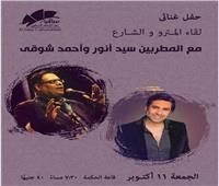 الجمعة.. لقاء «المترو والشارع» في ساقية الصاوي