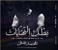 الزيات تصدر ديوان «بطل النهايات» للشاعر محمد صقر