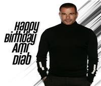 هل يحضر عمرو دياب مفاجئة لجمهوره بعيد ميلاده؟