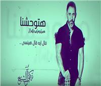 عمرو مصطفى يطرح «هتوحشنا» مع تركي آل الشيخ.. وتقترب من 20 ألف مشاهدة