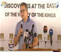وزير الآثار: مستمرون فى الكشف عن المقابر الملكية بوادي الملوك