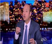 عمرو أديب عن العدوان التركي على سوريا: «ما يقوم به أردوغان بلطجة سياسية»