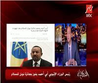 فيديو| «أديب»: قناة الجزيرة تريد إشعال الفتنة بين مصر وأثيوبيا