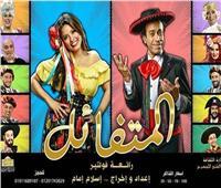 مد عرض «المتفائل» للمرة الثالثة على خشبة المسرح القومي