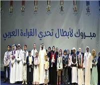 4 متسابقين يخوضون المراحل الأخيرة من برنامج «تحدي القراءة العربي»