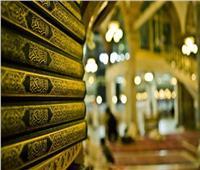 ما حكم أخذ المصحف من المسجد؟.. «مفتي الجمهورية» يجيب