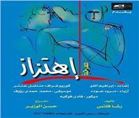 الخميس.. افتتاح العرض المسرحي «اهتزاز» بالهناجر
