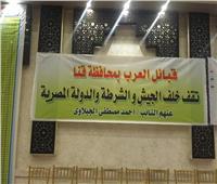 صور| قبائل الهوارة والعرب والأشراف بقنا يعلنون دعمهم للجيش والشرطة
