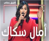 """""""أمال سكاك"""" تشعل خناقة بين الحكام وتنضم لفريق """"حماقي"""" في """"thevoice"""""""