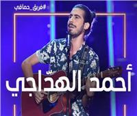 أحمد الهدّاجي ينضم لفريق محمد حماقي