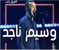 بالفلكلور المغربي.. وسيم ناجد ينضم لفريق راغب علامة