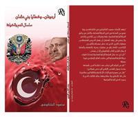 «البتاكوشى» يفضح حكام تركيا في «أردوغان وخطايا بني عثمان»