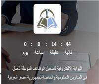 «التعليم» تكشف عدد المعلمين المتقدمين للعقود المؤقتة حتى الآن