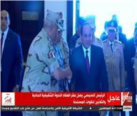 فيديو| لحظة وصول الرئيس السيسي للمشاركة في الندوة التثقيفية للقوات المسلحة