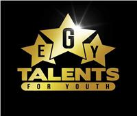 الشباب والرياضة تُطلق مسابقة «EgyTalents» للمواهب الشابة