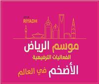اليوم.. تكريم «الزعيم» و«الهضبة» و«فان دام» وويل سميث بموسم الرياض