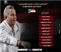 تعرف على تشكيل منتخب مصر الأولمبي لمواجهة جنوب إفريقيا