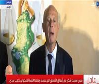انتخابات تونس| بعد فوزه بالرئاسة.. قيس سعيد: ثقتكم لن تذهب سُدى