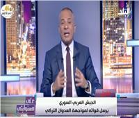 أحمد موسى: الجيش السوري يتحرك لمواجهة العدوان التركي