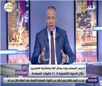 أحمد موسى: الرئيس بعث برسائل طمأنة للشعب على مصر وجيشها