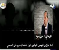 تسريب صوتي للإرهابي على بطيخ يكشف خطة الإخوان لنشر الفوضى في مصر