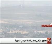 بث مباشر| العدوان التركي يواصل قصف الأراضي السورية