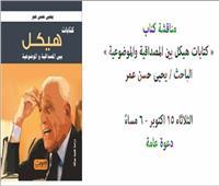 «كتابات هيكل بين المصداقية والموضوعية» بكتبة مصر الجديدة.. الثلاثاء