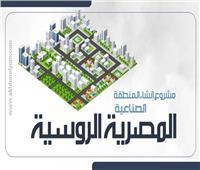إنفوجراف| مشروع إنشاء المنطقة الصناعية المصرية الروسية